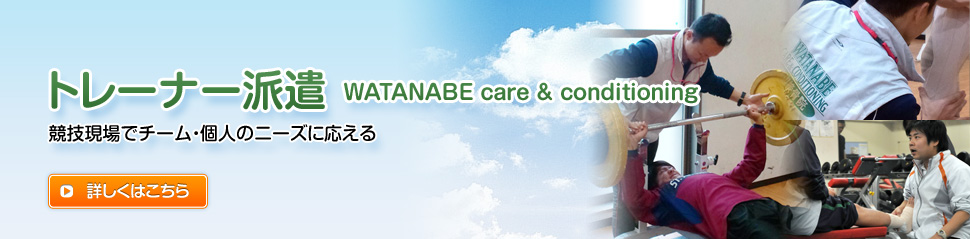 トレーナー派遣 WATANABE care & conditioning